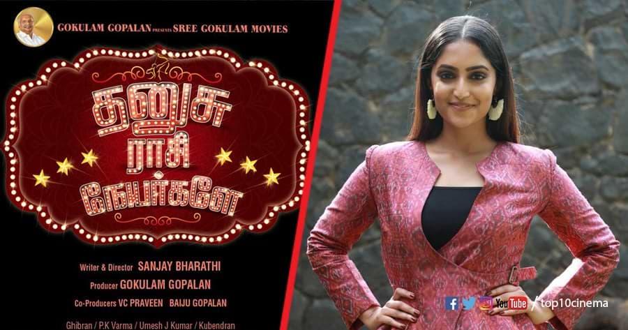 Dhanusu Raasi Neyargale 2019 Tamil Movie Download Leaked By