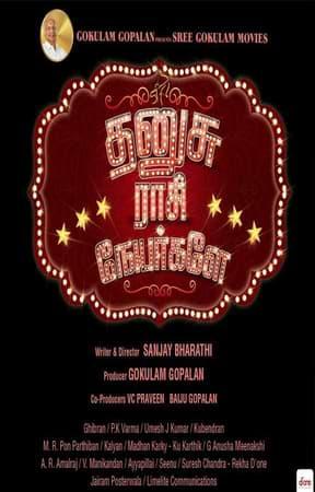 Dhanusu Raasi Neyargale movie
